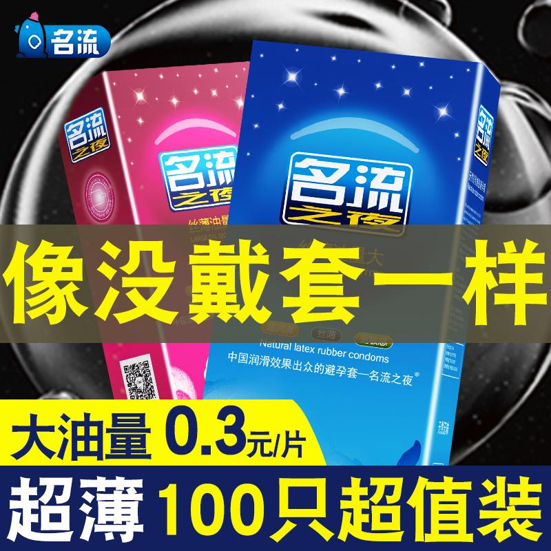 名流之夜避孕套超薄0.01正品光面安全套油量大润滑男用套子批发