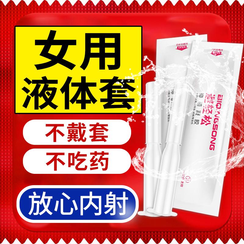 女用液体避孕套口交膜纸凝胶女性专用口娇隐形安全套持久装防早泄