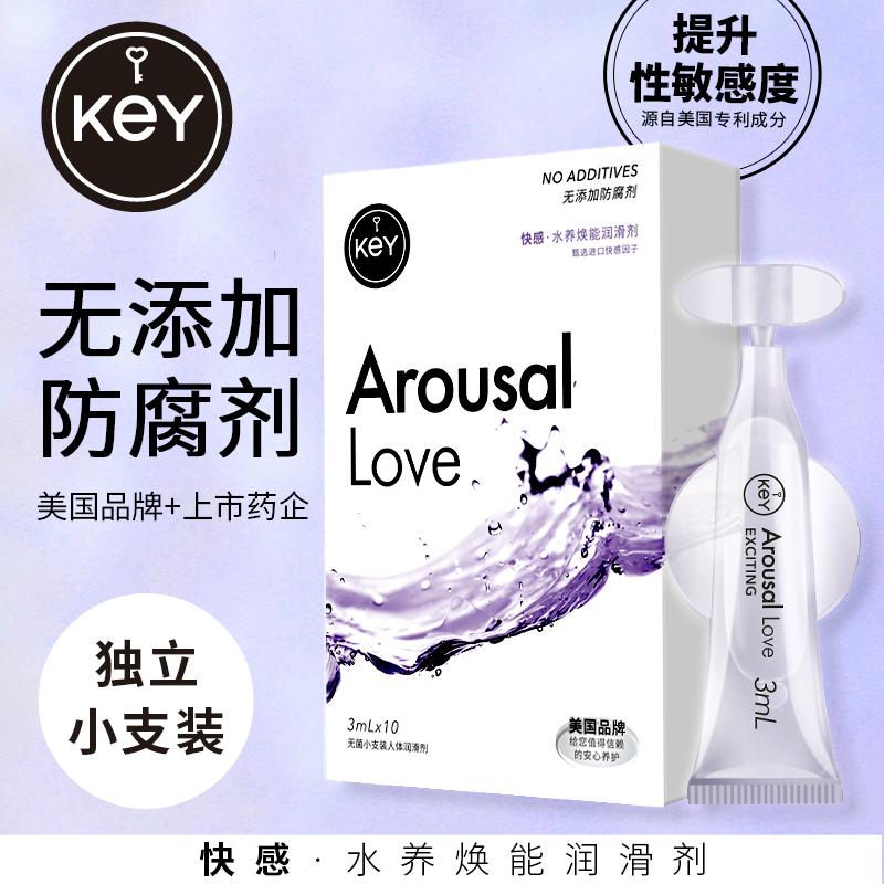 Key快感增强液润滑剂油提升性冷淡高潮用品增加女性敏感度润滑液