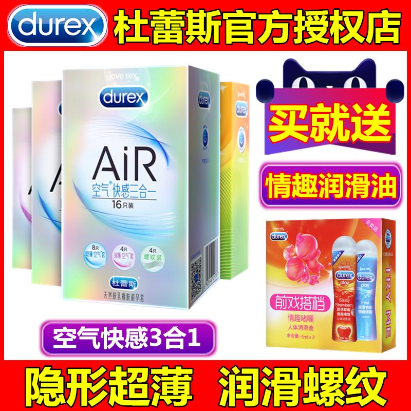 杜蕾斯air空气避孕