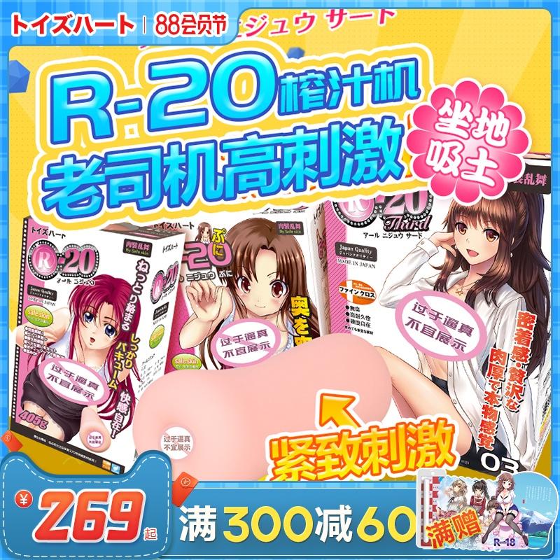日本对子哈特r20三代名器成人用品性玩具男用飞机杯自慰阴道倒模