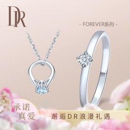 DR FOREVER系列简约款求婚钻戒钻石戒指+BABY RING套链官方旗舰店