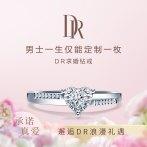 DR MY HEART系列心意求婚钻戒结婚钻石戒指婚戒女戒官方旗舰店