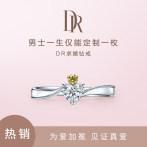DR MY HEART系列心相随求婚钻戒结婚钻石戒指黄钻双心官方旗舰店
