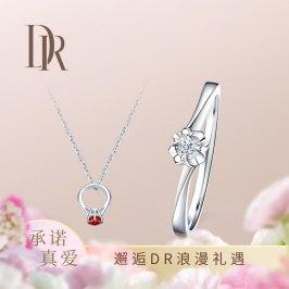 DR BELIEVE雪吻求婚钻戒结婚钻石戒指+BABY RING项链官方旗舰店
