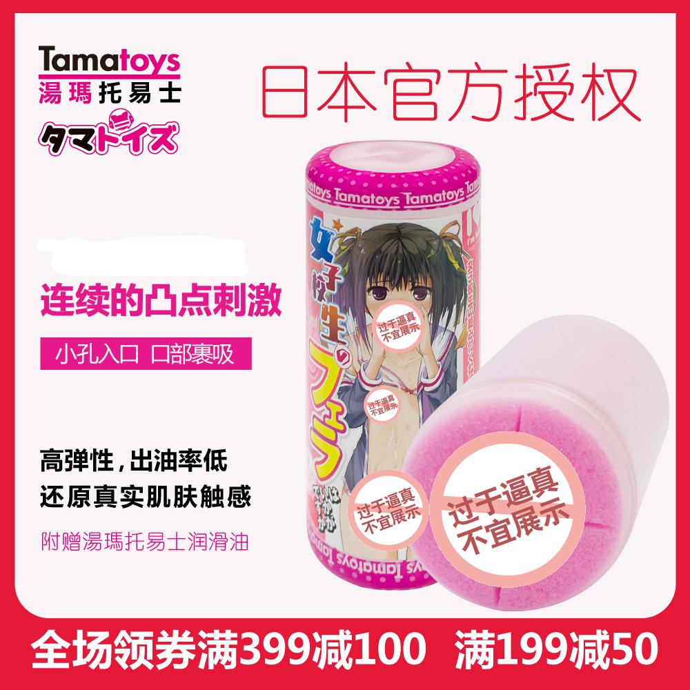 Tamatoys汤玛托易士动漫飞机杯咬娘型男用成人自慰名器情趣用具