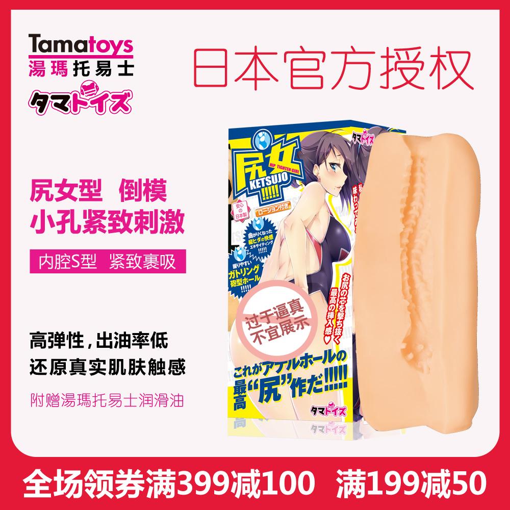 Tamatoys汤玛托易士动漫后庭名器熟女尻倒模自卫慰器成人性用品