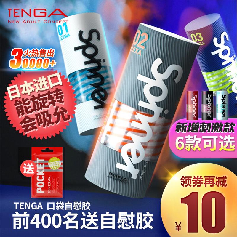 TENGA飞机杯日本进口螺旋吸自慰器男用飞手动旋转fjb硅胶情趣用具