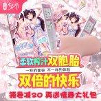 日本GXP双子乙女飞机杯慢玩自慰子宫撸管名器男用处女新娘玩具柸