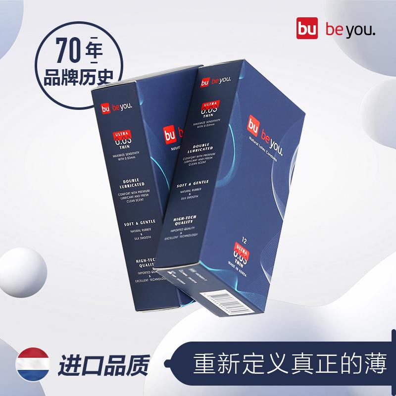 桔色成人韩国进口bu bey003避孕套超薄0.01套套安全套0.03b孕用品