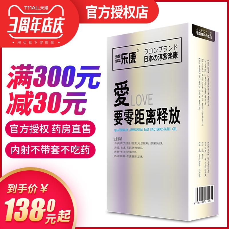 女用液体避孕套栓膜男性超薄0.01玻尿酸润滑口交延时隐形凝胶bytt