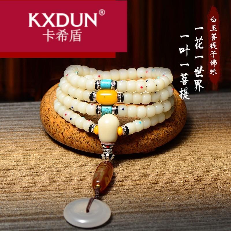 KXDUN/卡希盾白玉菩提子菩提根108颗佛珠手串男女情侣时尚HH0430