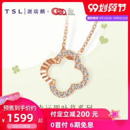 TSL谢瑞麟幸运四叶草系列项链女18k玫瑰金钻石吊坠BC004