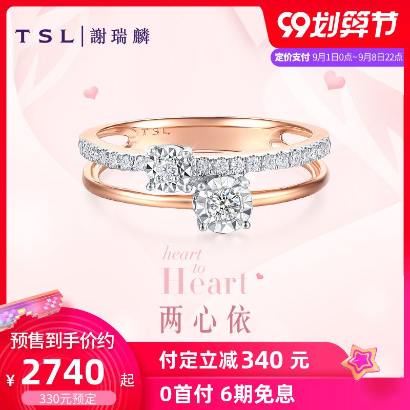TSL谢瑞麟两心依系列排钻戒指18K金钻戒女玫瑰金彩金钻石BB026